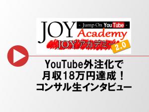 18万下地 300x225 - YouTube外注化で月収18万円達成!コンサル生アラキさんインタビュー