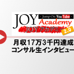 月収17万3千円達成!コンサル生イシモリさんインタビュー