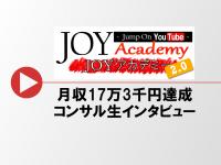 200x150 - 月収17万3千円達成!コンサル生イシモリさんインタビュー