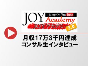 300x225 - 月収17万3千円達成!コンサル生イシモリさんインタビュー
