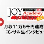 月収11万5千円達成!コンサル生コバヤシさんインタビュー