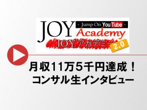 300x225 - 月収11万5千円達成!コンサル生コバヤシさんインタビュー