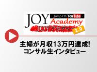 200x150 - 主婦が月収13万円達成!コンサル生マキコさんインタビュー