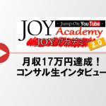 月収17万円達成!コンサル生町田さんインタビュー
