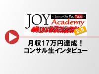 200x150 - 月収17万円達成!コンサル生町田さんインタビュー