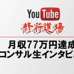 月収77万円達成!コンサル生ハバネロさんインタビュー