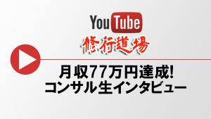 300x169 - 月収77万円達成!コンサル生ハバネロさんインタビュー