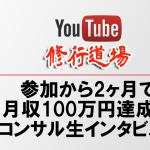 月収100万円達成!コンサル生ハバネロさんインタビュー