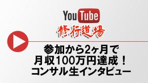 300x169 - 月収100万円達成!コンサル生ハバネロさんインタビュー