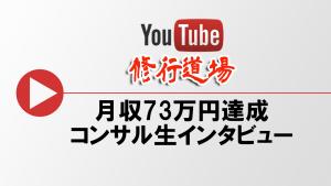 Tさん下地 300x169 - 月収73万円達成!コンサル生Tさんインタビュー